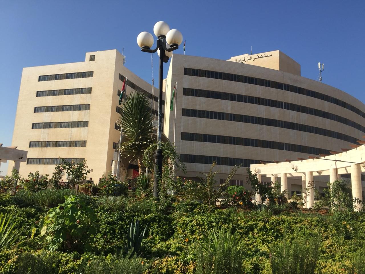 Zarqa Governmental Hospital