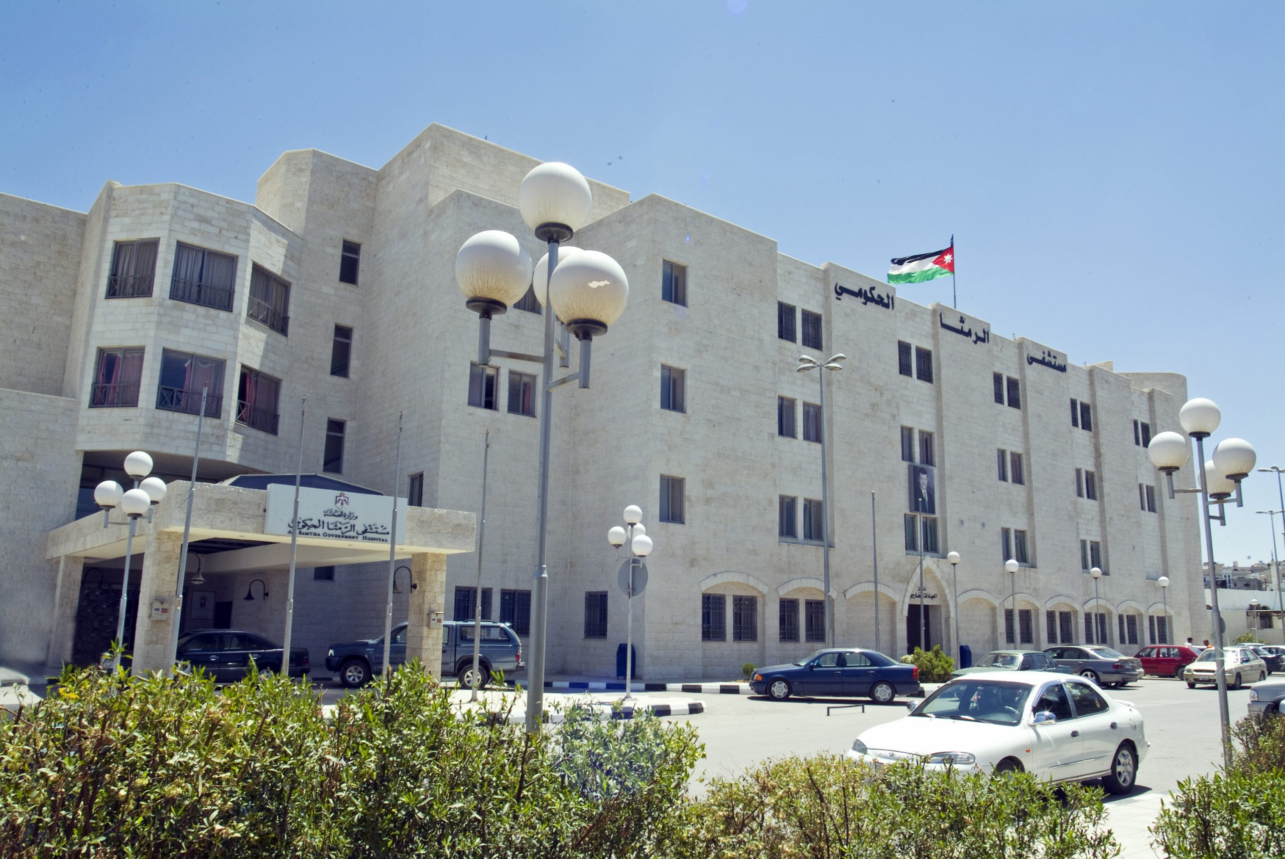 Expansion of Al-Ramtha Governmental Hospital