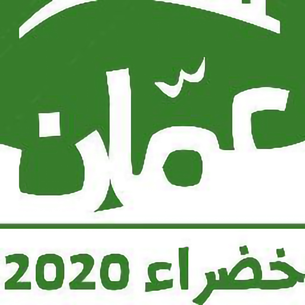 Amman Green Cities Action Plan (GCAP)